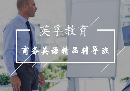 北京商務英語培訓-商務英語精品輔導班
