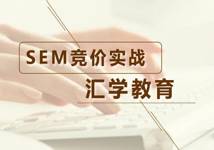 广州网络营销培训-SEM竞价实战课程