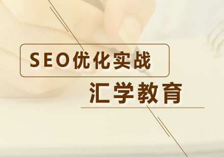 广州网络营销培训-SEO优化实战课程