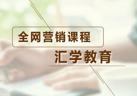 广州网络营销培训-全网营销课程