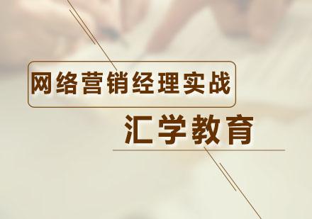 广州网络营销培训-网络营销经理实战课程