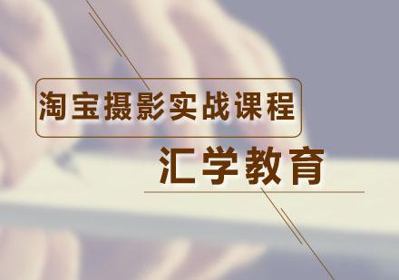 广州淘宝网店培训-淘宝摄影实战课程
