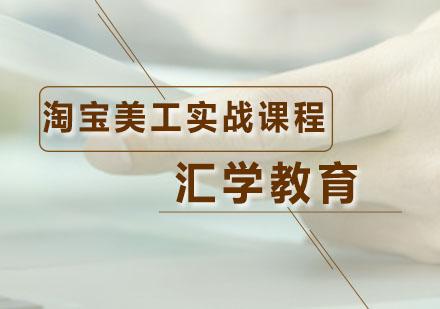 广州淘宝网店培训-淘宝美工实战课程