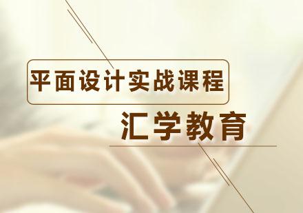 广州平面设计培训-平面设计实战课程