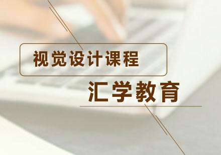 广州视觉设计培训-视觉设计课程
