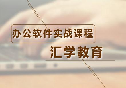 廣州互聯網設計培訓-辦公軟件實戰課程