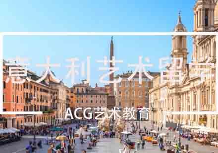 北京意大利藝術留學怎么申請