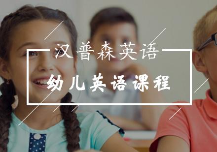 北京幼兒英語培訓-幼兒英語課程
