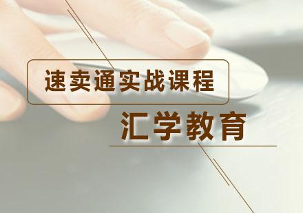 廣州匯學教育_速賣通實戰課程