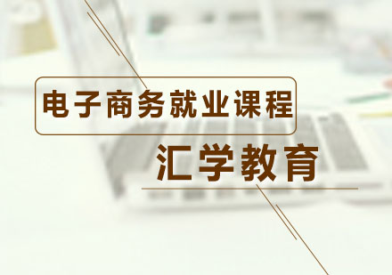廣州匯學教育_電子商務就業課程