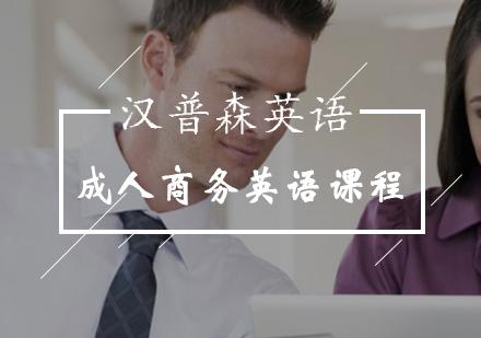 北京商務英語培訓-成人商務英語課程