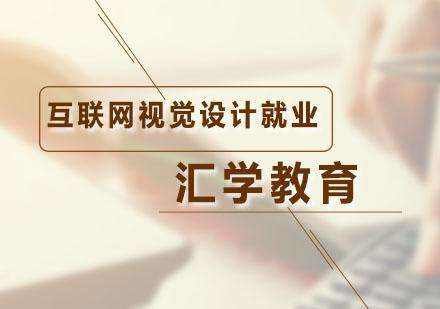 廣州匯學教育_互聯網視覺設計就業課程