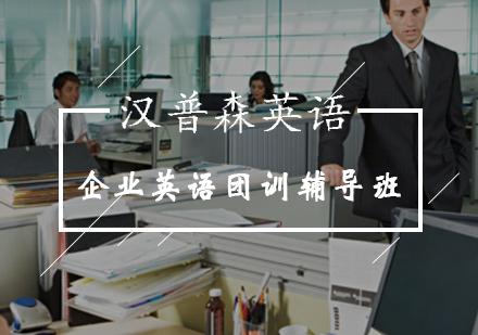 北京企業英語培訓-企業英語團訓輔導班