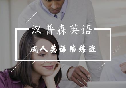 北京成人英語培訓-成人英語陪練班