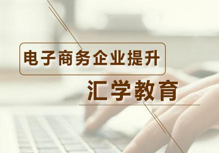 广州网络营销培训-电子商务企业提升课程