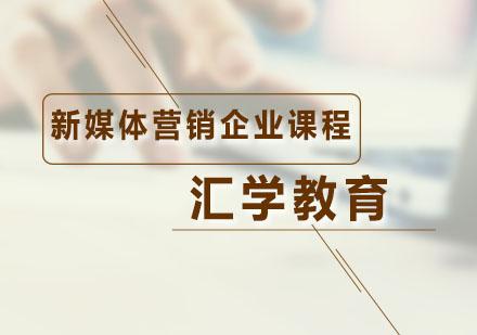 广州网络营销培训-新媒体营销企业课程