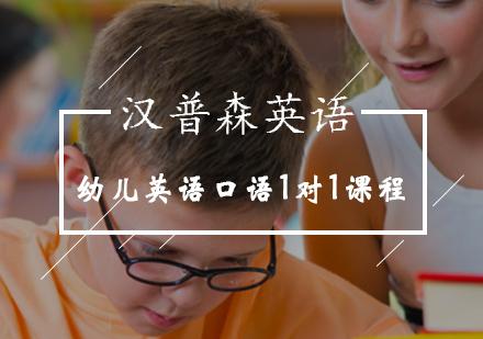 北京幼兒英語培訓-幼兒英語口語純外教1對1課程