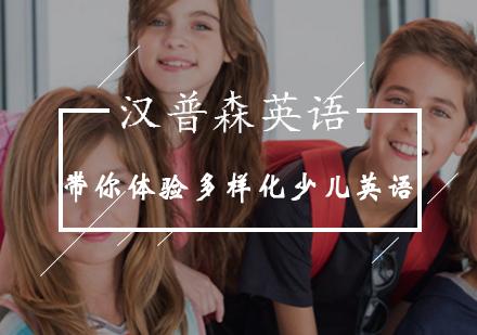 北京漢普森帶你體驗多樣化少兒英語