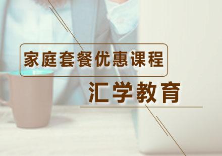 广州电商培训-家庭套餐优惠课程