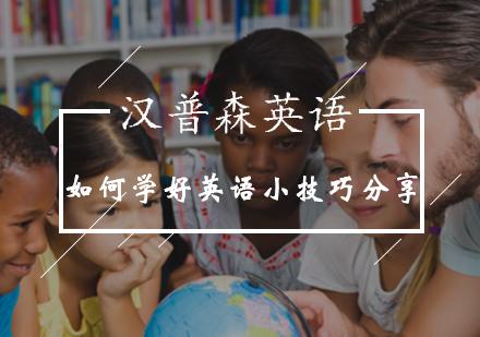 如何學好英語的小技巧分享