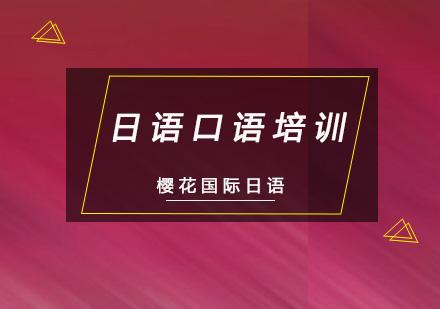 日語口語培訓