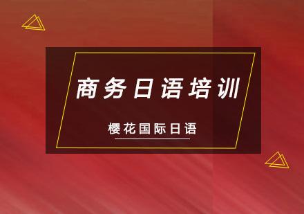 商務日語培訓