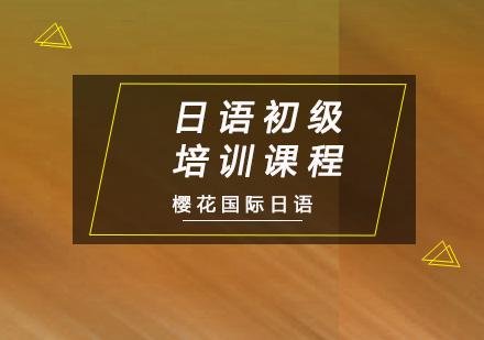 日語初級培訓課程