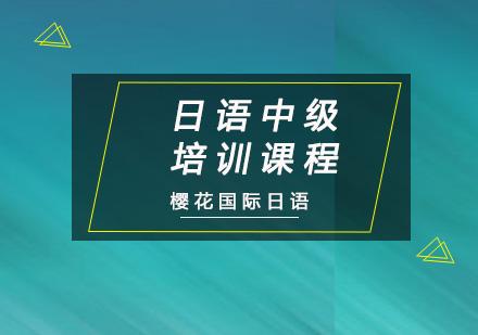 日語中級培訓課程