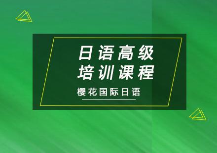 日語高級培訓課程