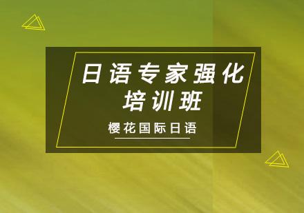 日語專家強化培訓班