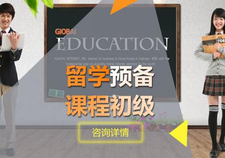 青島留學培訓-留學預備課程初級