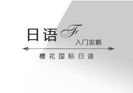 日語學習入門攻略