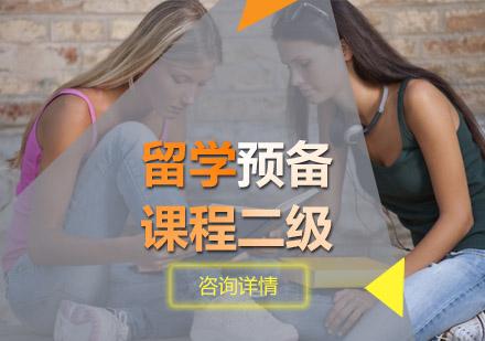 青島留學培訓-留學預備課程二級