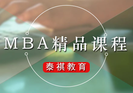 廣州MBA教育_MBA精品培訓課程