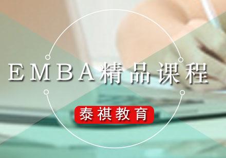 廣州MBA教育_EMBA精品課程