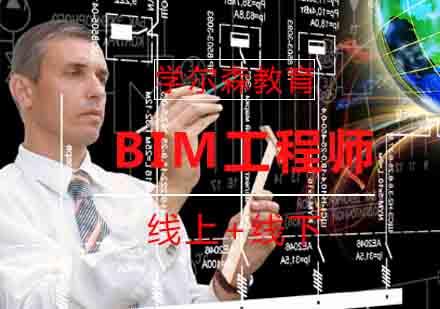 北京BIM工程師培訓學校