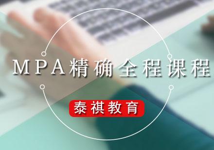 廣州MBA教育_MPA精確全程課程