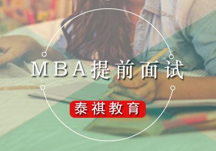廣州MBA教育_MBA提前面試課程