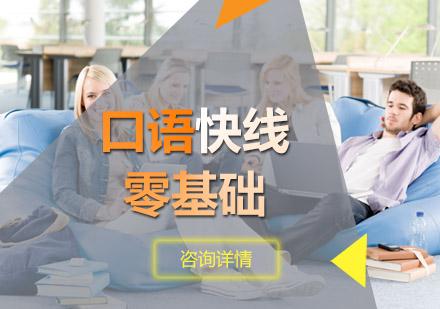 青島英語口語培訓-口語快線零基礎