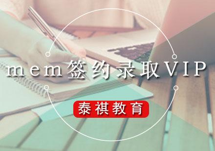 廣州MBA教育_mem簽約錄取VIP課程
