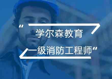 北京2019年一級消防工程師有難度嗎