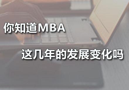 你知道MBA這幾年的發展變化嗎