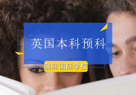 北京國際預科培訓-英國本科預科課程