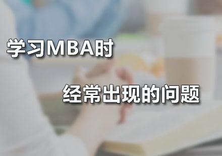 學習MBA時經常出現的問題