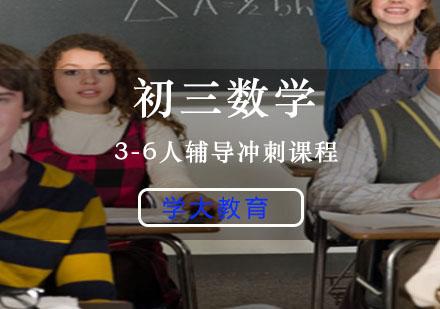 上海中考培訓-初三數學3-6人輔導沖刺課程