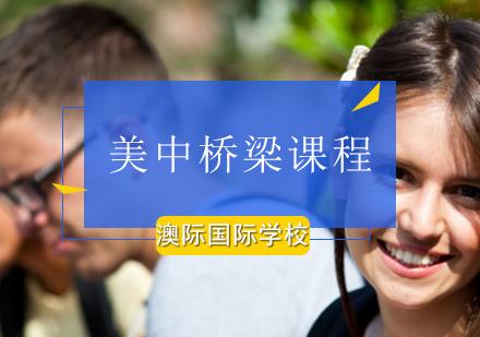 北京國際預科培訓-美中橋梁課程
