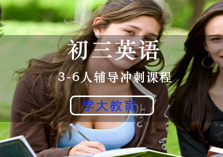 上海中考培訓-初三英語3-6人輔導沖刺課程