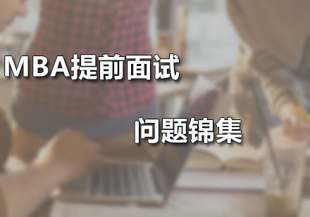 MBA提前面試問題錦集