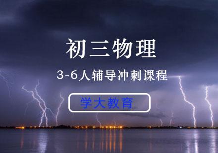 上海中考培訓-初三物理3-6人輔導沖刺課程