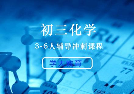 上海中考培訓-初三化學3-6人輔導沖刺課程
